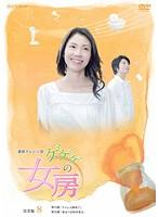 連続テレビ小説 ゲゲゲの女房 完全版 8