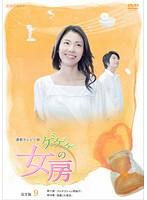 連続テレビ小説 ゲゲゲの女房 完全版 9