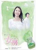 連続テレビ小説 ゲゲゲの女房 完全版 10
