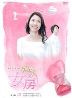 連続テレビ小説 ゲゲゲの女房 完全版 12