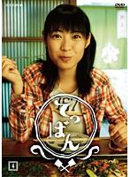 連続テレビ小説 てっぱん 4