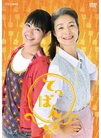 連続テレビ小説 てっぱん 5