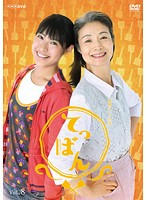連続テレビ小説 てっぱん 8