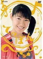 連続テレビ小説 てっぱん 9