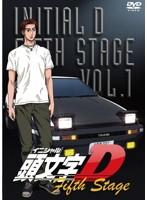 頭文字 [イニシャル] D Fifth Stage VOL.1
