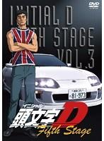 頭文字 [イニシャル] D Fifth Stage VOL.3