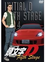 頭文字 [イニシャル] D Fifth Stage VOL.4