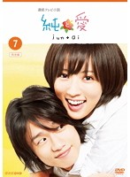 連続テレビ小説 純と愛 完全版 7