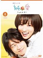 連続テレビ小説 純と愛 完全版 8