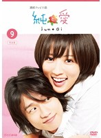 連続テレビ小説 純と愛 完全版 9