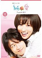 連続テレビ小説 純と愛 完全版 12