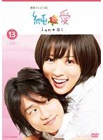 連続テレビ小説 純と愛 完全版 13