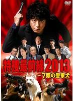 特捜最前線2013-7頭の警察犬