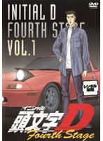 頭文字 [イニシャル] D Fourth Stage VOL.1