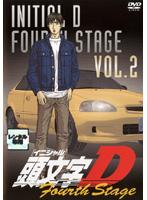 頭文字 [イニシャル] D Fourth Stage VOL.2