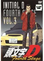 頭文字 [イニシャル] D Fourth Stage VOL.3