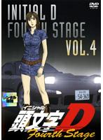 頭文字 [イニシャル] D Fourth Stage VOL.4