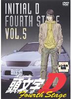 頭文字 [イニシャル] D Fourth Stage VOL.5