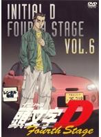 頭文字 [イニシャル] D Fourth Stage VOL.6