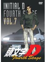 頭文字 [イニシャル] D Fourth Stage VOL.7