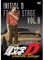 頭文字 [イニシャル] D Fourth Stage VOL.8