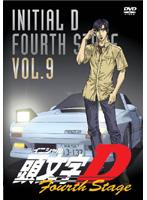頭文字 [イニシャル] D Fourth Stage VOL.9