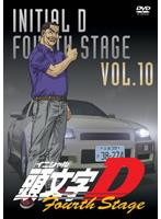 頭文字 [イニシャル] D Fourth Stage VOL.10