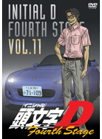 頭文字 [イニシャル] D Fourth Stage VOL.11