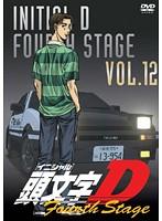頭文字 [イニシャル] D Fourth Stage VOL.12