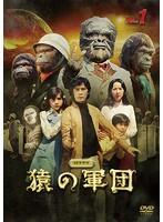 猿の軍団 VOL.1