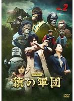 猿の軍団 VOL.2