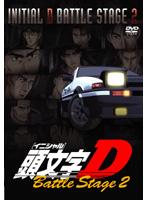 頭文字 [イニシャル] D Battle Stage 2
