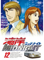 湾岸MIDNIGHT 12