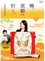 鴨、京都へ行く。-老舗旅館の女将日記- VOL.5