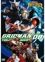 電光超人グリッドマン VOL.8