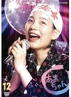 連続テレビ小説 あまちゃん 完全版 VOL.12