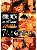劇場版『ONE PIECE STAMPEDE』がより分かる奇跡の共闘戦線!7人の強者たち!!