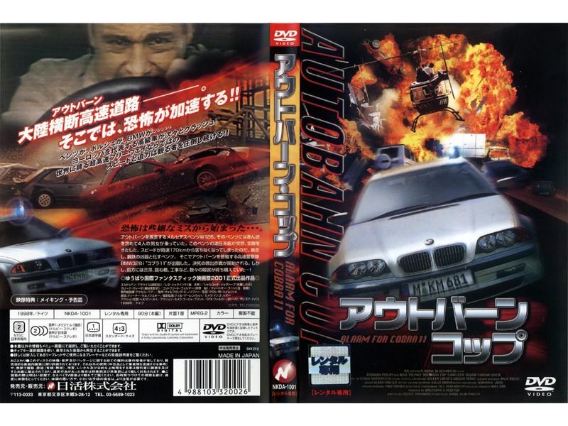 DMM.com [アウトバーン・コップ] DVDレンタル