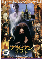 アラビアン ナイト(1999)
