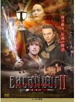 エクスカリバー2 伝説の聖杯