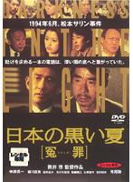 日本の黒い夏[冤罪]