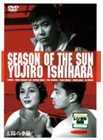 太陽の季節