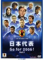 日本代表 Go for 2006! Vol.1