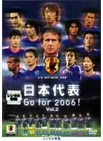 日本代表 Go for 2006! Vol.2