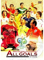 2006 FIFA ワールドカップオフィシャルDVD オールゴールズ グループリーグ編