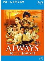 ALWAYS 続・三丁目の夕日 (ブルーレイディスク)