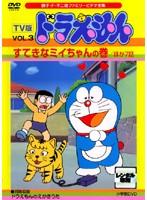 TV版 ドラえもん Vol.3