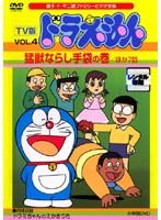 TV版 ドラえもん Vol.4