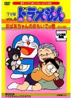 TV版 ドラえもん Vol.5