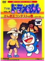 TV版 ドラえもん Vol.6